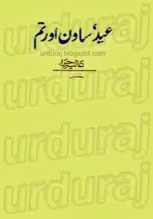 Romantic Urdu Novels Eid Sawan Aur Tum By Alia Hira  pdf free
