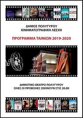 Κινηματογραφική Λέσχη Δήμου Πολυγύρου: Δείτε ΕΔΩ το πρόγραμμα ταινιών 2019-2020