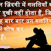 Galti Mistake Quotes in Hindi | Aaj Ka Anmol Vichar in Hindi
