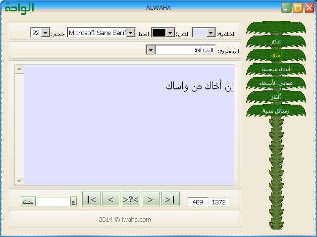 برنامج الواحة أمثال وحكم alwaha.exe