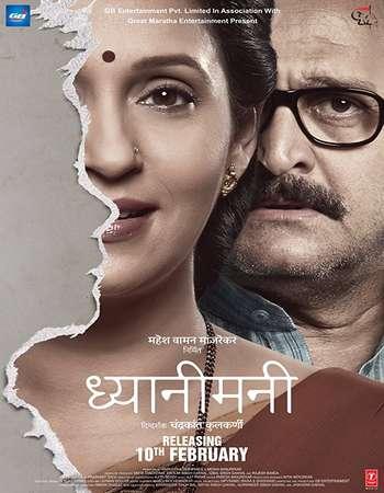 Dhyanimani 2017 Marathi 700MB Pre-DVDRip x264