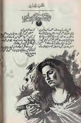 Abhi kuch zakham silney hen novel by Aliya Bukhari pdf.