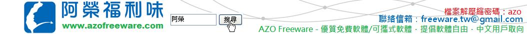 阿榮福利味 - 免費軟體下載
