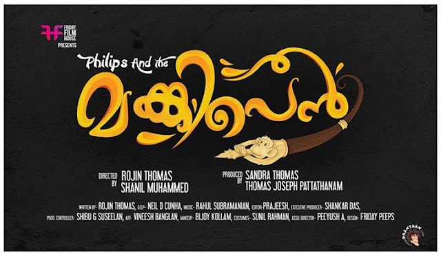 Vinnile Thaarakam Lyrics – Philips and the Monkey Pen (2013)
