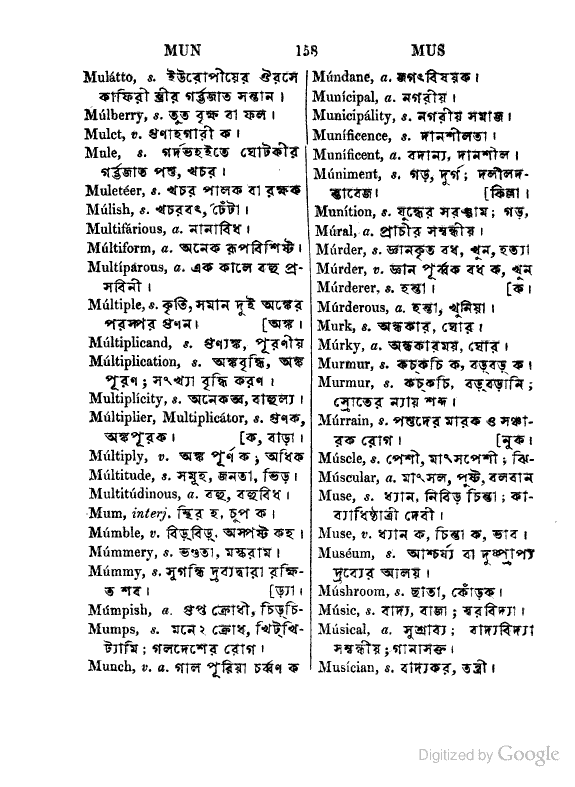 dictionary english to bangla translation