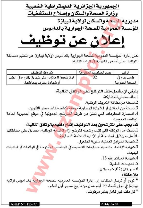 إعلان توظيف في المؤسسة العمومية للصحة الجوارية بالداموس ولاية تيبازة ماي 2014 Tipaza
