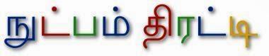 நுட்பம் திரட்டி - NUTPAM THIRATTI