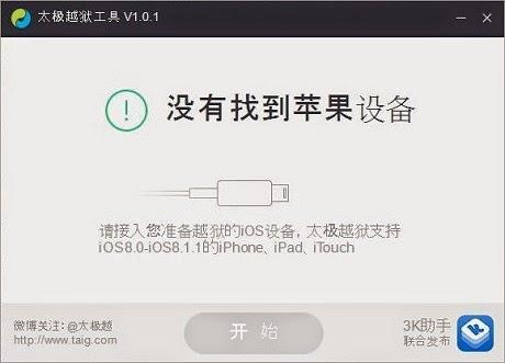 Taig Jailbreak iOS 8.1.1 iPhone Tutorial