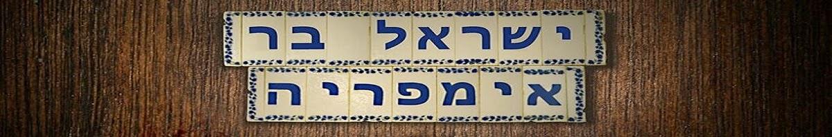 ישראל בר הורדות yisrael bar horadot