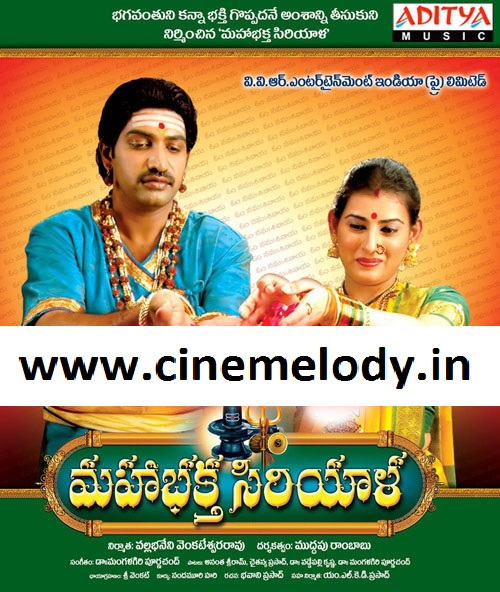 Maha Bhaktha Siriyala Telugu Mp3 Songs Free  Download -2013