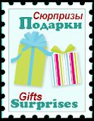Сюрпризы-Подарки