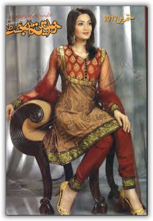 Khawateen Digest September 2012 Free Download pdf
