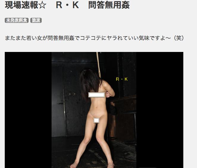 東熱預告解析 64 - 問答無用姦的R・K