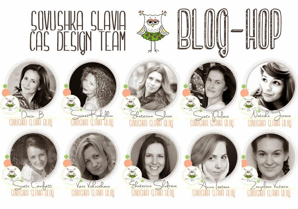 Блог-хоп от Совушка Славия