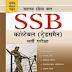 पुलिस और सेना की भर्ती परीक्षाओं की तैयारी के लिये हिंदी माध्यम में उपलब्ध पुस्तकें