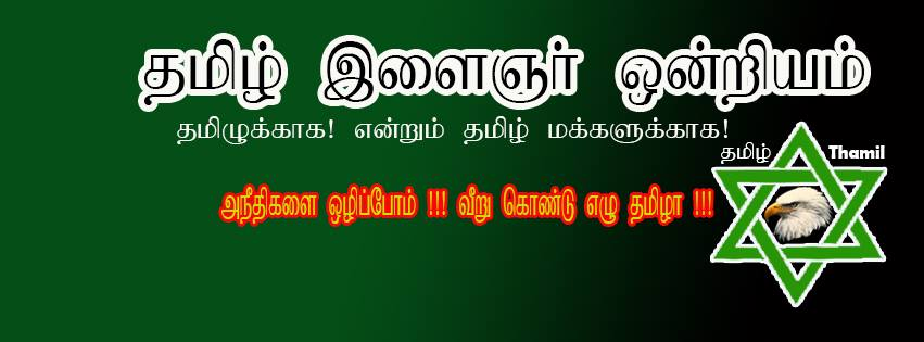 united tamil youth