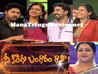 Ne Kongu Bangaram Ganu – E35 with Kalyan & Vijay Couple
