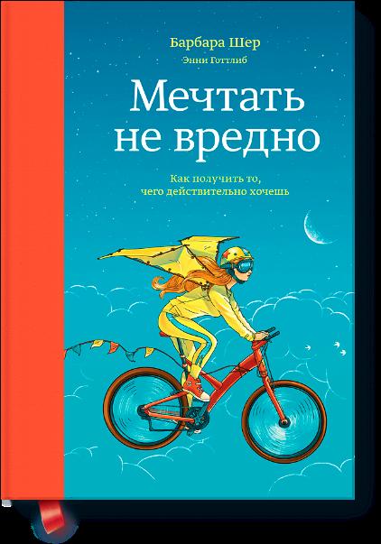 Барбара Шер - Мечтать не вредно - аннотация к книге