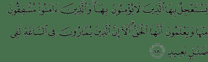 Surat Asy-Syura ayat 18