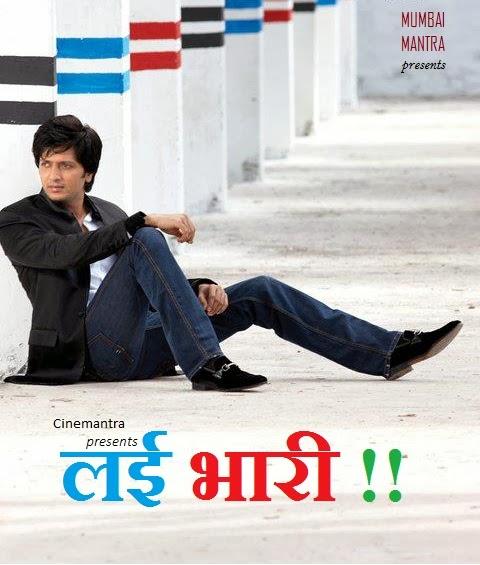 Lai Lai Song Download: Lai Bhaari Marathi Movies Songs Free Download