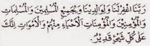 Doa setelah sholat fardhu dan artinya