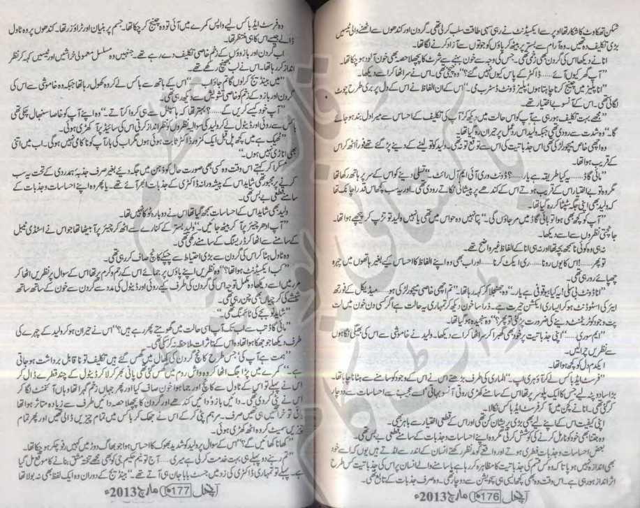 Toota hua tara by sumaira sharif toor complete online reading