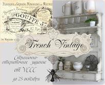 Странично-открыточное задание French Vintage до 25 октября