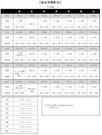 H30.2 予定表