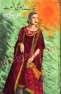 Tere Naam Ki Shohrat By Shazia Chaudhary complete in pdf