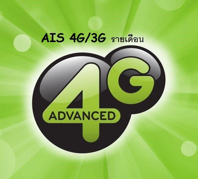 AIS 4G/3G รายเดือน