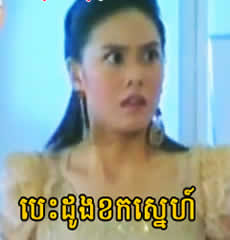 [ Movies ]  - បេះដូងខកស្នេហ៍- Movies, Thai - Khmer, Series Movies - [ 62 part(s) ]