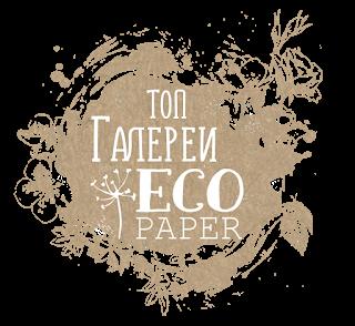 Топ в галерее Eco Paper!!!!!