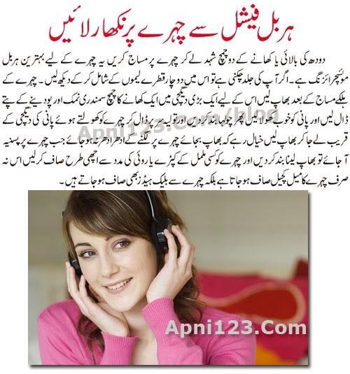 For More Tips Visit Beauty In Urdu
