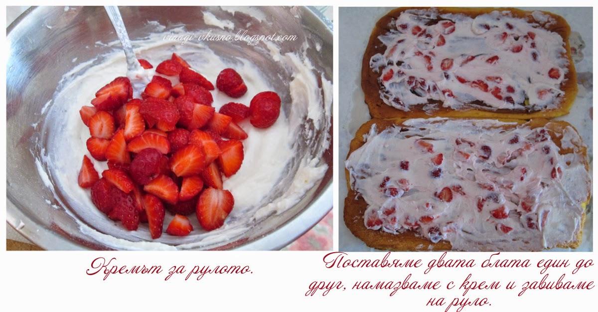 Руло с ягоди
