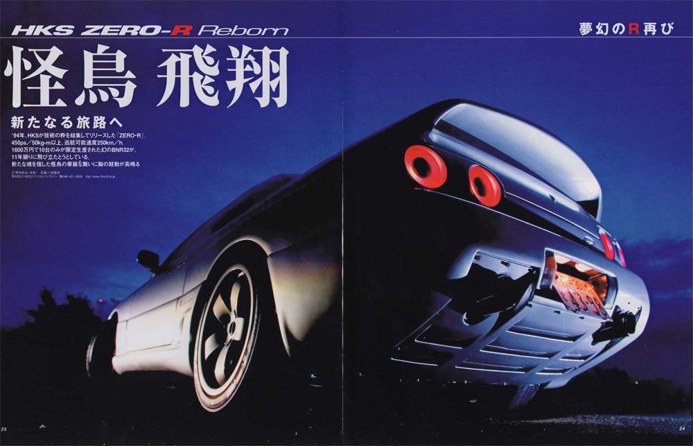 Nissan Skyline R32, HKS Zero-R, JDM, zdjęcia, photos, rare, こくないせんようモデル, 写真, bilder, fotografie, fotky