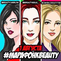 СуперМарафон корейской косметики #марафонkbeauty в инстаграме