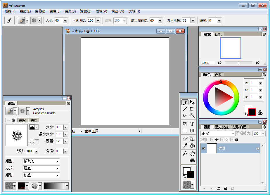 Artweaver Portable 免安裝綠色版下載,有圖層功能的免費繪圖軟體推薦下載