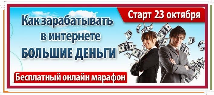 марафон бесплатно в Интернете