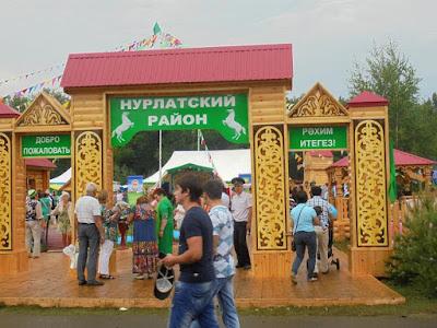 Вход на районный городок Татарстана на Сабантуе