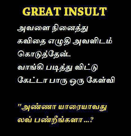 Tamil Comedy Insult Dialogues Holidays Oo
