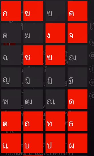 ปรัชญา : สามก๊ก | Store แอพ+เกม (ไทย) ของ Windows Phone