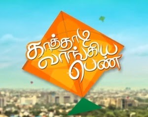 Kaathadi Vaangiya Penn – Kodukku Advice Movie Teaser