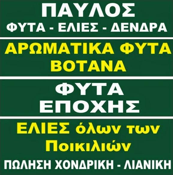 ΦΥΤΑ - ΕΛΙΕΣ - ΔΕΝΔΡΑ ΠΑΥΛΟΣ