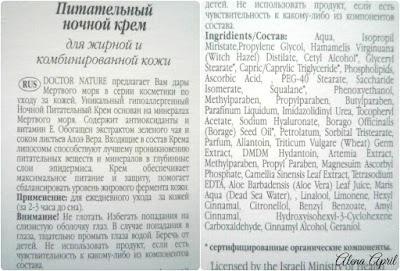 Ночной питательный крем для комбинированной и жирной кожи от Doctor Nature Dead Sea Products, состав