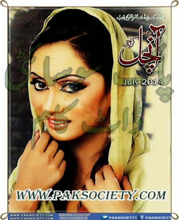 Aanchal-Digest-July-2014