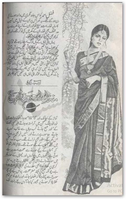 Manzil e daar o rasan thehri hai by Asia Razaqi pdf