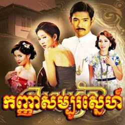 [ Movies ] Kanha Sambo Sne - Khmer Movies, Thai - Khmer, Series Movies