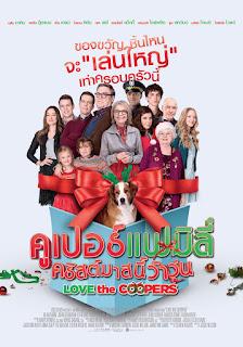 Love the Coopers (2015) – คูเปอร์แฟมิลี่ คริสต์มาสนี้ว้าวุ่น [พากย์ไทย]