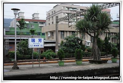 瑞芳火車站(Ruifang Station)