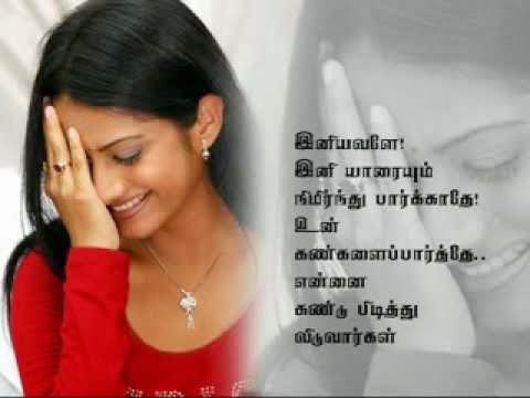 super hit kadhal kavithaigal in tamil tamil kavithaigal tamil poems 2018